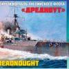 Линейный корабль английского флота «Дредноут»
