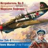 Советский истребитель Як-9 французского лётчика-аса Марселя Лефевра