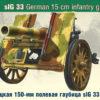 Немецкое 150-мм тяжёлое пехотное орудие sIG 33