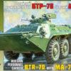 Российский бронетранспортер БТР-70 с башней МА-7