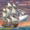 фрегат «Боном Ричард» (1:400)