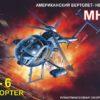 вертолет-невидимка МН-6 (1:48)