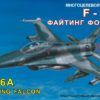многоцелевой самолет F-16A «Файтинг Фолкон» (1:72)
