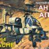вертолет АН-64А «Апач» (1:72)