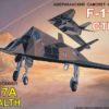 самолет-невидимка F-117А «Стелс» (1:72)