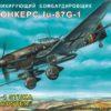 пикирующий бомбардировщик Юнкерс Ju-87G-1 (1:72)