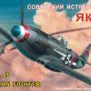 истребитель Як-3 (1:72)
