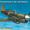 истребитель Р-40Е «Киттихаук» (1:72)