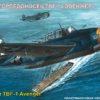 торпедоносец TBF-1 «Эвенжер» (1:72)