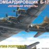 бомбардировщик Б-17 «Летающая крепость» (1:72)