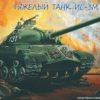 танк ИС-3М (1:35)