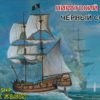 пиратский бриг «Черный сокол» (1:150)