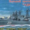БПК «Адмирал Трибуц» (300 мм) с микроэлектродвигателем