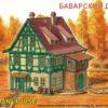 баварский домик (1:120)