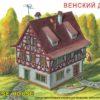 венский домик (1:120)