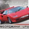 автомобиль Ламборджини LP500S (1:24)