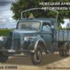 автомобиль немецкий армейский Ford V3000S (1:35)