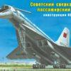 Советский сверхзвуковой пассажирский самолёт конструкции Туполева — 144 (1:144)