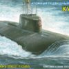атомный подводный крейсер «Курск» (1:700)