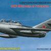 Советский реактивный истребитель ОКБ Микояна и Гуревича — 15 УТИ (1:72)