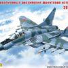 Современный российский фронтовой истребитель тип 9-13 (1:72)