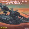 самолет-амфибия PBY-5A «Каталина» (1:72)