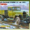 Советский армейский грузовик 1,5т образца 1943 г. «Полуторка»(ГАЗ–ММ)