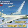Российский сверхзвуковой стратегический бомбардировщик Ту-160
