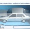 Машина Автопанорама «ВАЗ 21099»