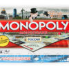 Настольная игра «Монополия» Россия 6155