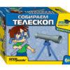 Конструктор «Путешествие в Самоделкино» — Собираем телескоп