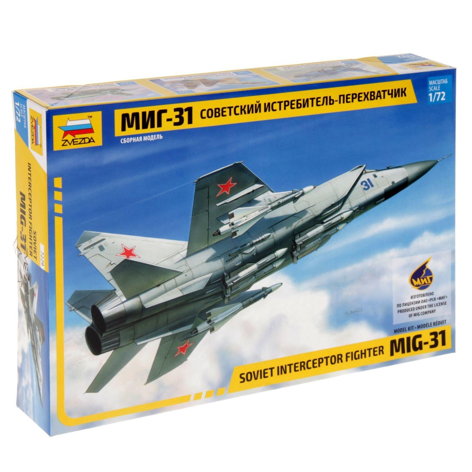 Советский истребитель-перехватчик МиГ-31