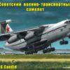 214479 Советский военно-транспортный самолёт конструкции Ильюшина — 76 (1:144)
