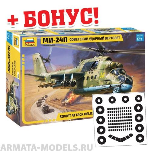 7315 Советский ударный вертолет МИ-24П Звезда, 1/72