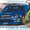 604309 автомобиль Субару Импреза WRC (1:43)