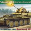 Немецкий зенитный танк Флакпанцер 38(t)