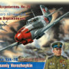 Истребитель Як-7Б советского лётчика-аса Арсения Ворожейкина