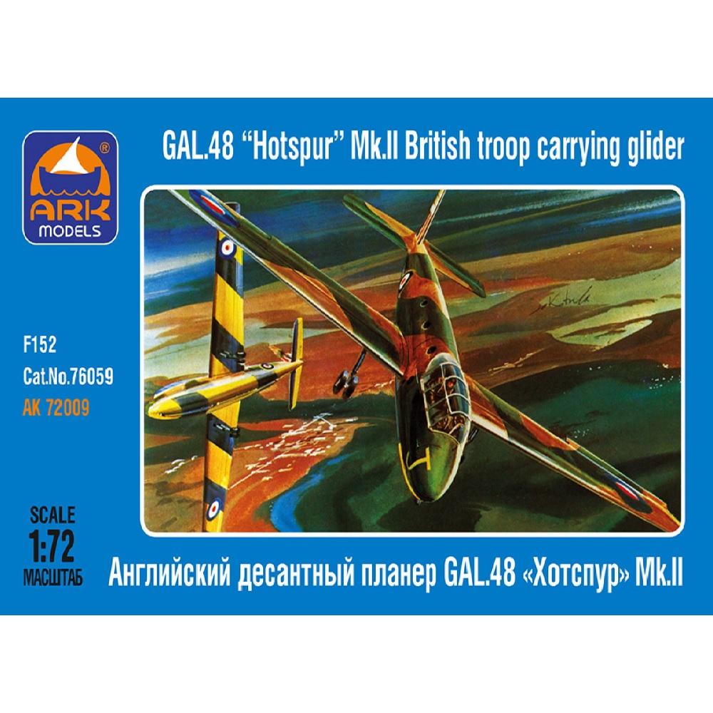Английская десантный планер GAL-48 Хотспур Mk.II