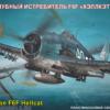 """Палубный истребитель F6F """"Хэллкэт"""" Моделист, 1/72"""