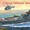 """атомный ракетный крейсер """"Петр Великий"""" (1:700)"""
