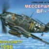истребитель Мессершмитт Bf-109E (1:72)