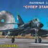 "палубный самолет ""Супер Этандар"" (1:72)"