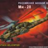 вертолет Ми-28 (1:72)