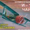 """истребитель Поликарпова И-153 """"Чайка"""" (1:72)"""