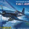 """палубный истребитель F-4U-1 """"Корсар"""" (1:72)"""
