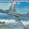 бомбардировщик Ту-16К-10 (1:72)