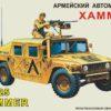 """автомобиль M1025 """"Хаммер"""" (1:35)"""