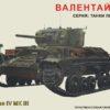 танк Валентайн IV (1:35)