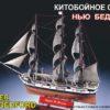 """китобойное судно """"Нью Бедфорд"""" (1:200)"""