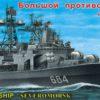 """БПК """"Североморск"""" (300 мм) с микроэлектродвигателем"""